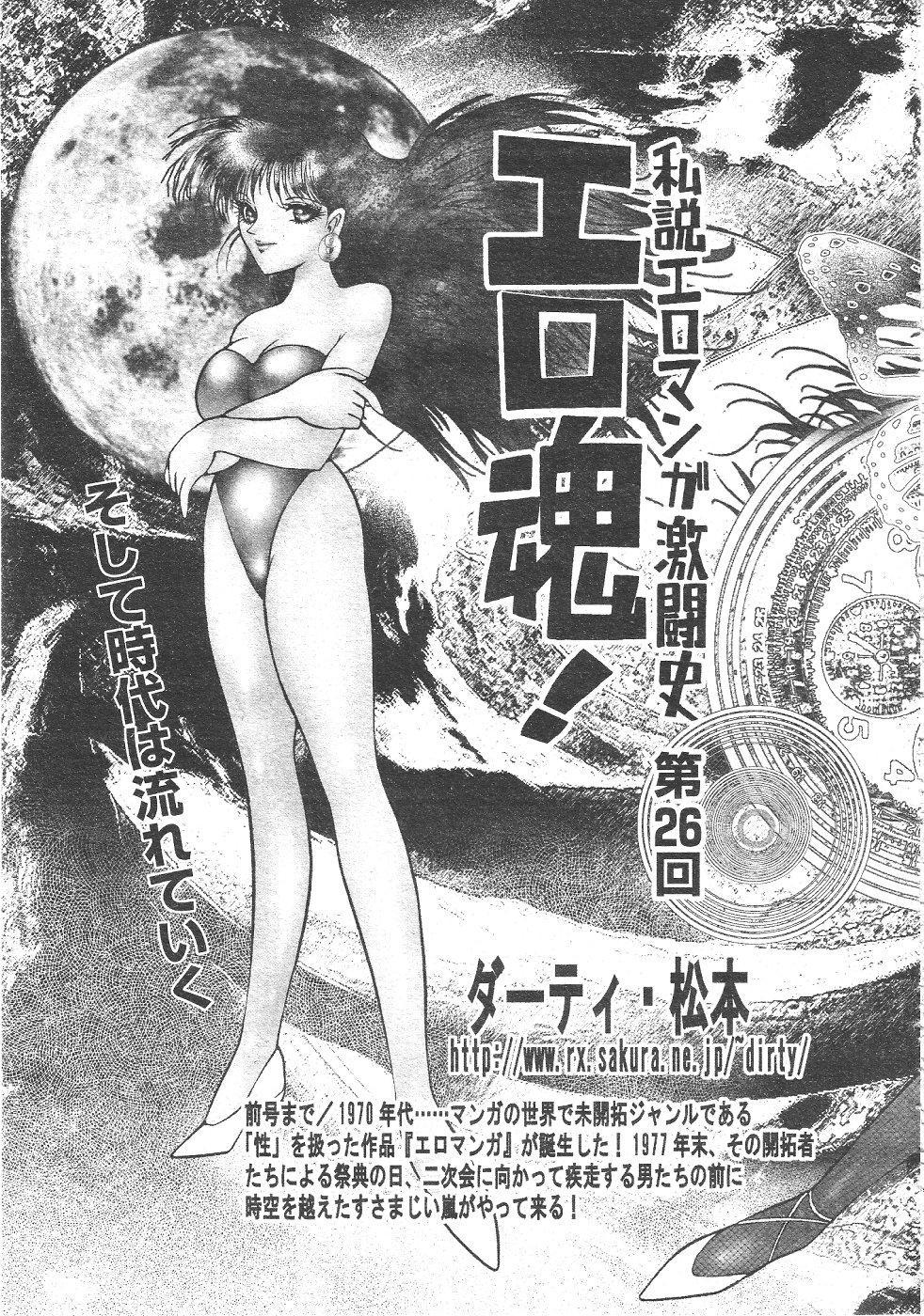 Gekkan Comic Muga 2004-06 Vol.10 386