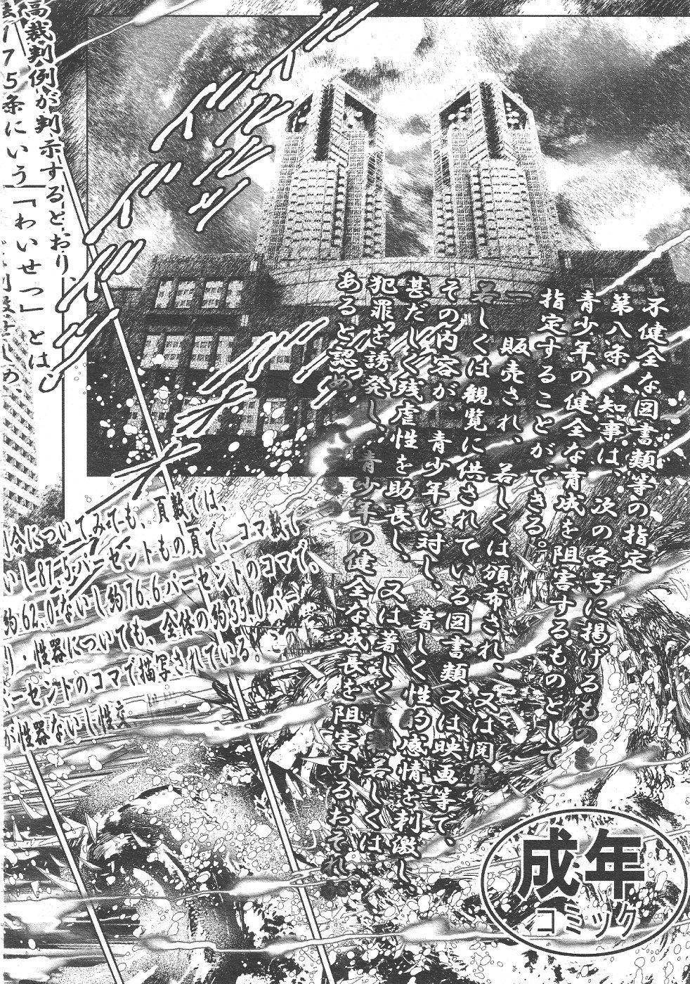 Gekkan Comic Muga 2004-06 Vol.10 391