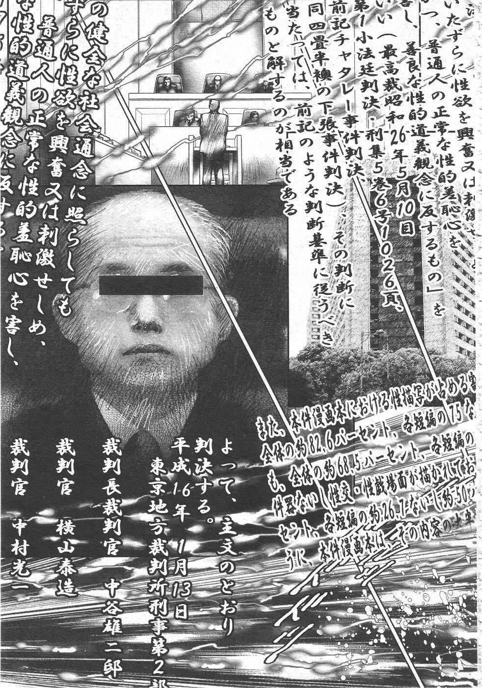 Gekkan Comic Muga 2004-06 Vol.10 392