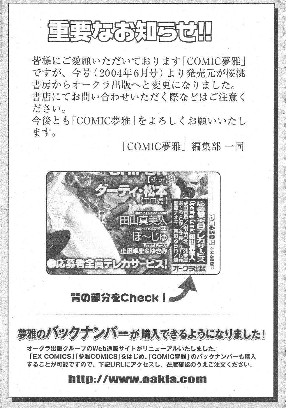 Gekkan Comic Muga 2004-06 Vol.10 402