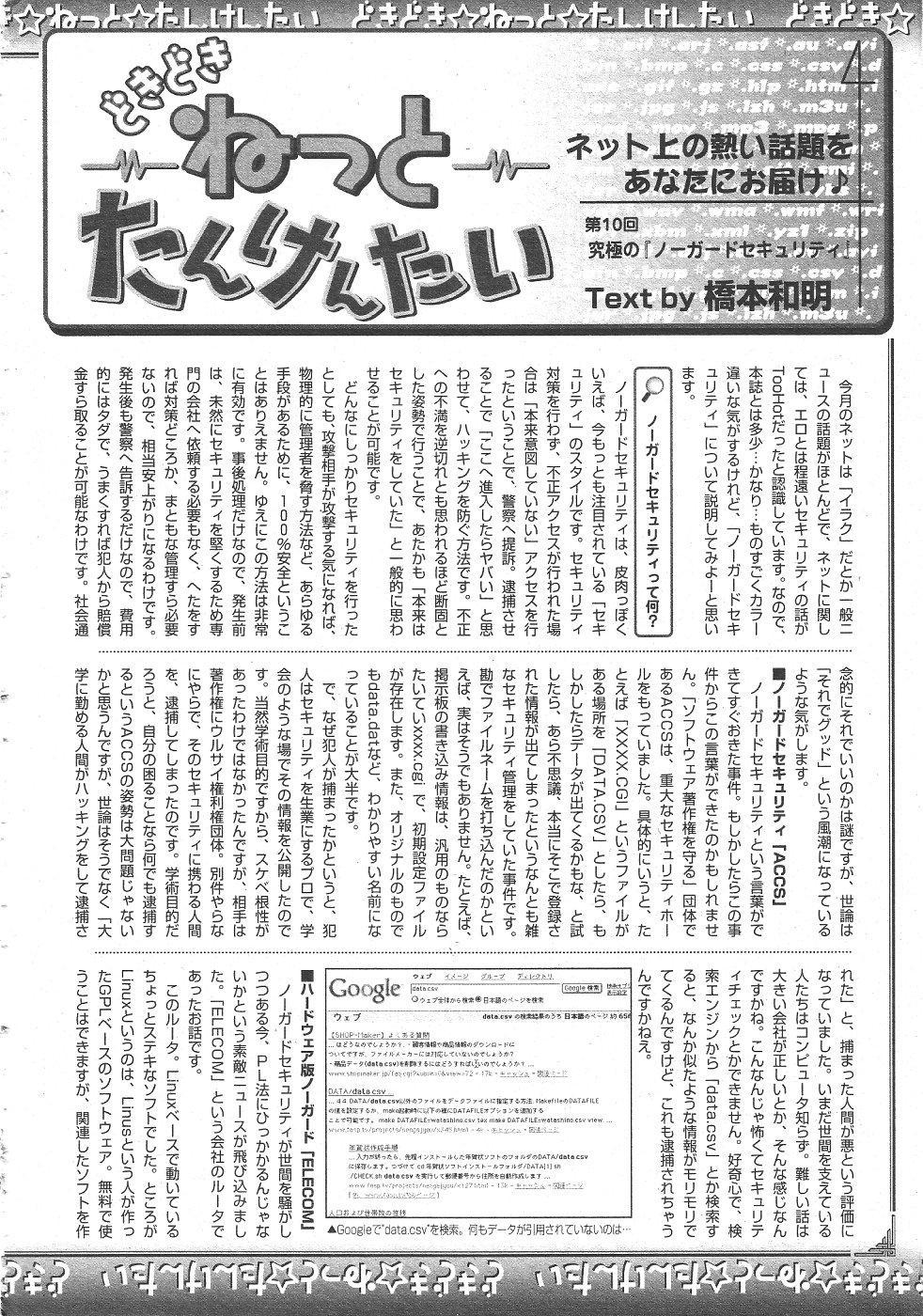 Gekkan Comic Muga 2004-06 Vol.10 403