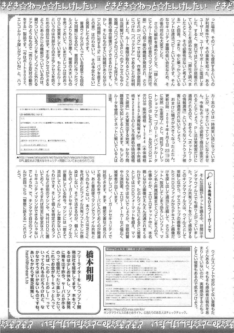 Gekkan Comic Muga 2004-06 Vol.10 404