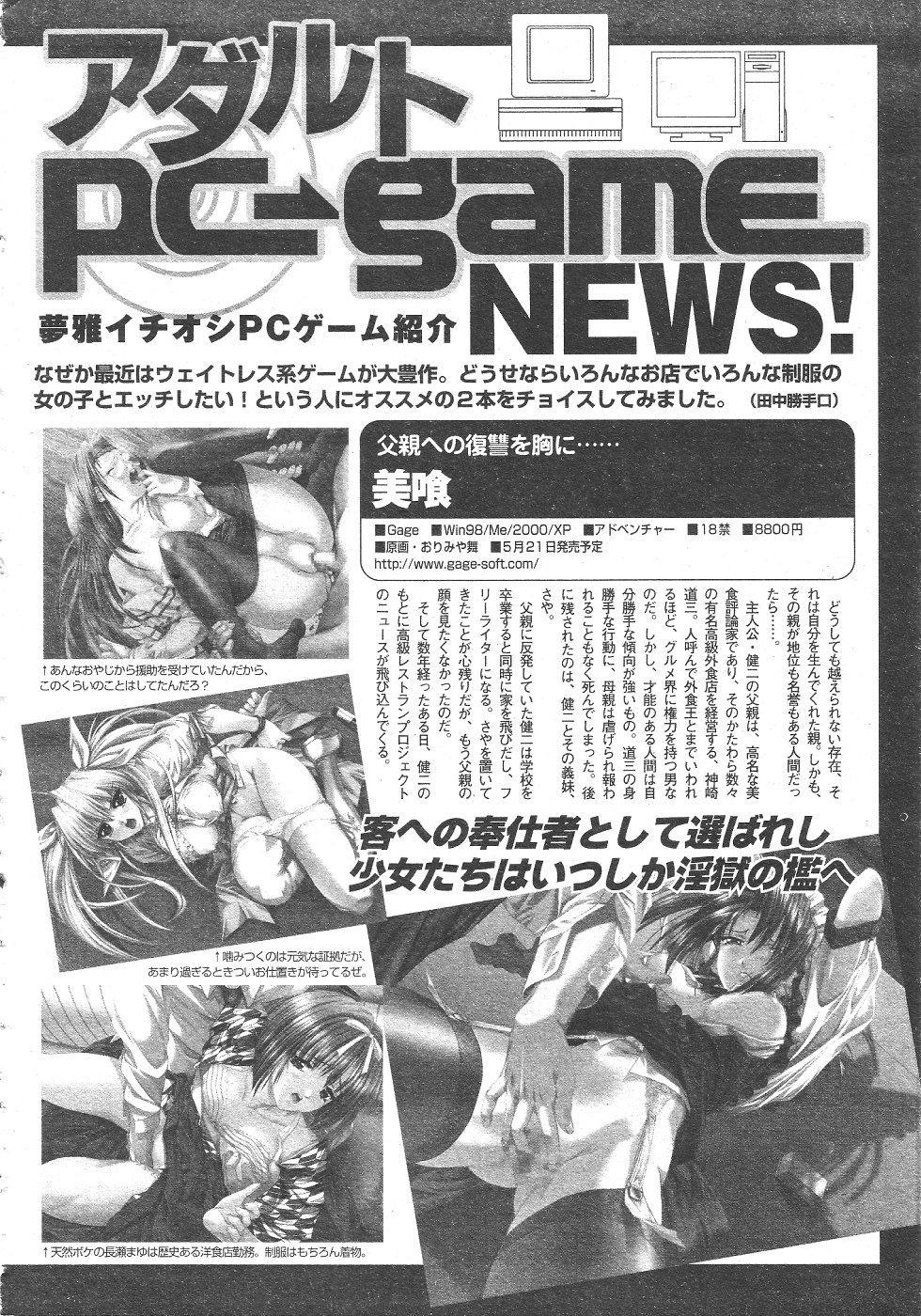 Gekkan Comic Muga 2004-06 Vol.10 405