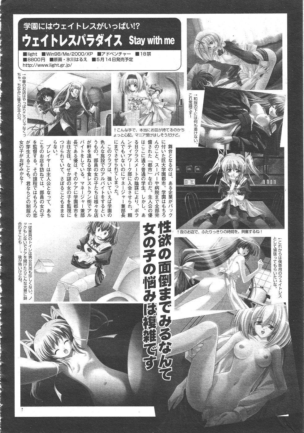 Gekkan Comic Muga 2004-06 Vol.10 407