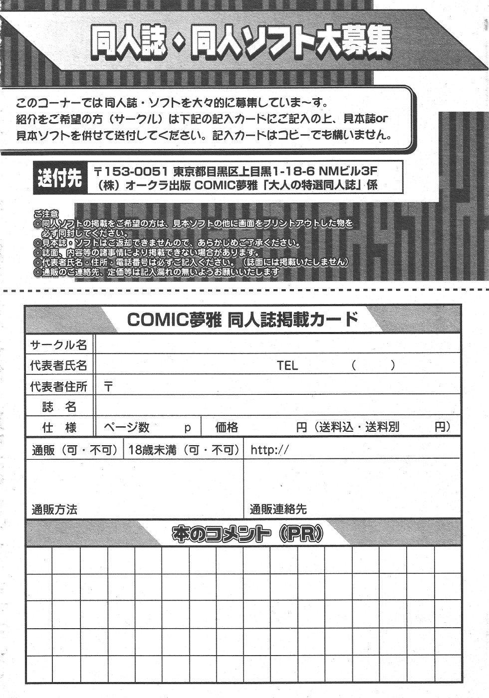 Gekkan Comic Muga 2004-06 Vol.10 411