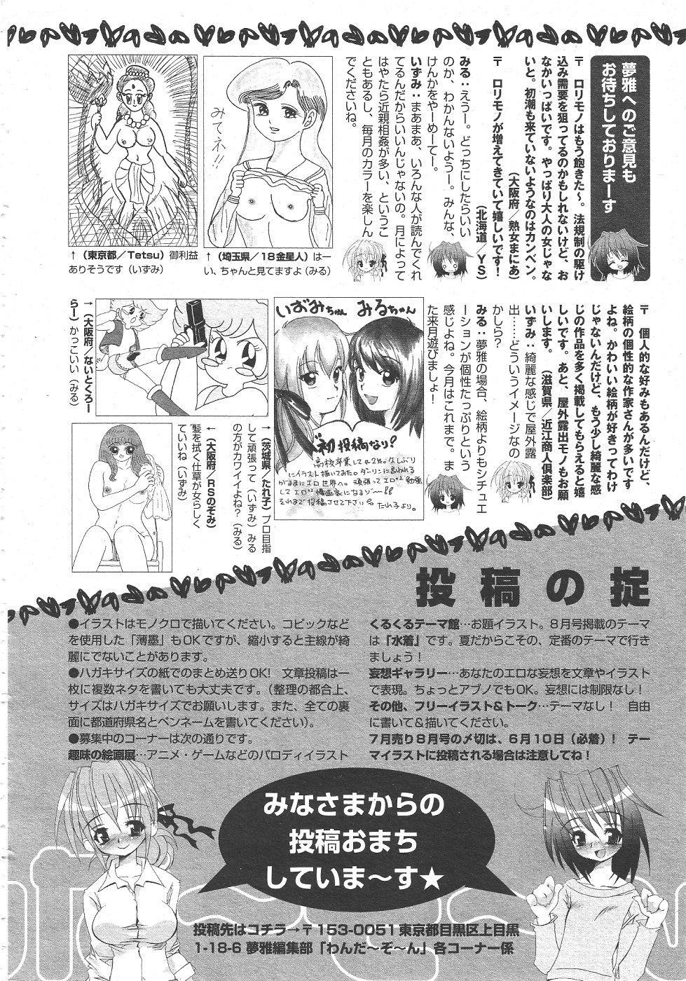 Gekkan Comic Muga 2004-06 Vol.10 419