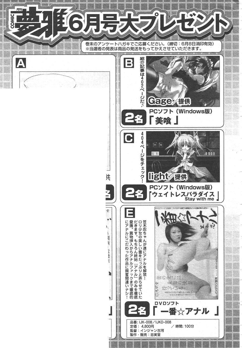 Gekkan Comic Muga 2004-06 Vol.10 420