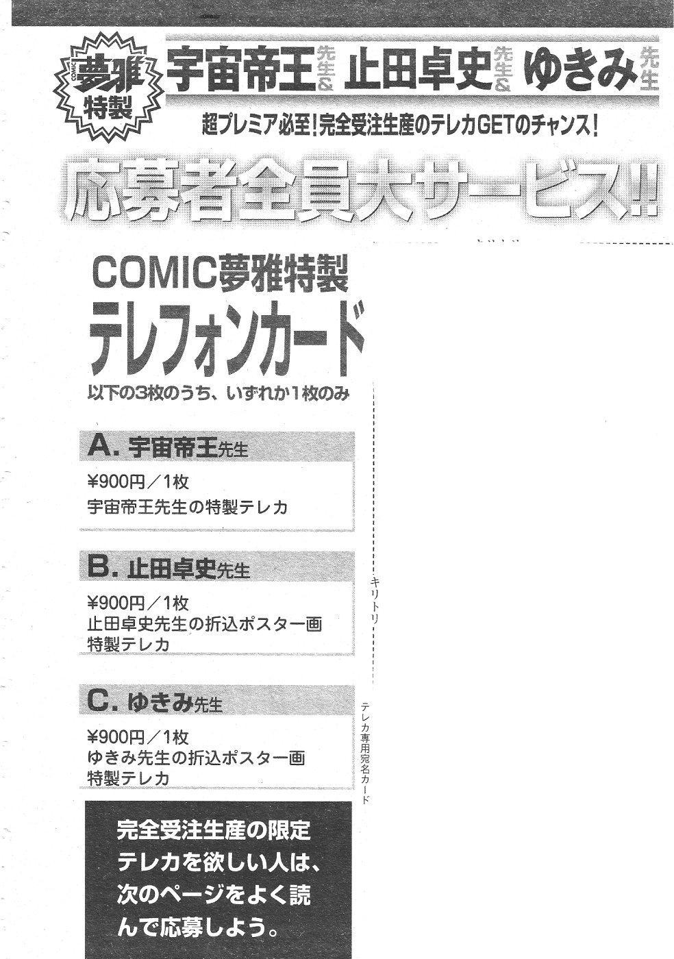 Gekkan Comic Muga 2004-06 Vol.10 421
