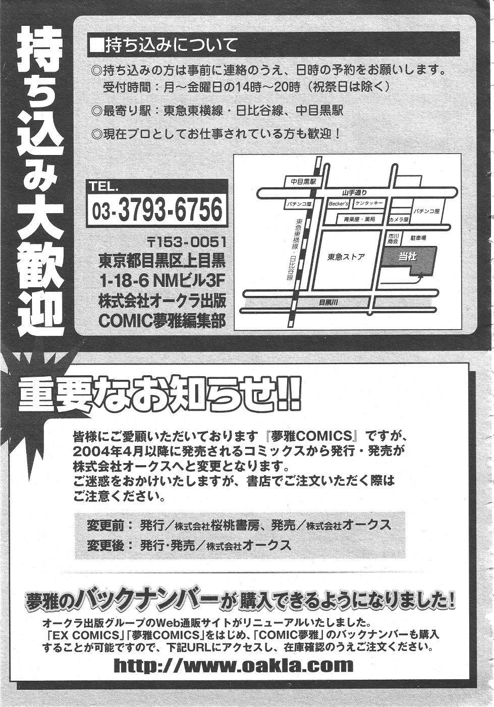 Gekkan Comic Muga 2004-06 Vol.10 424