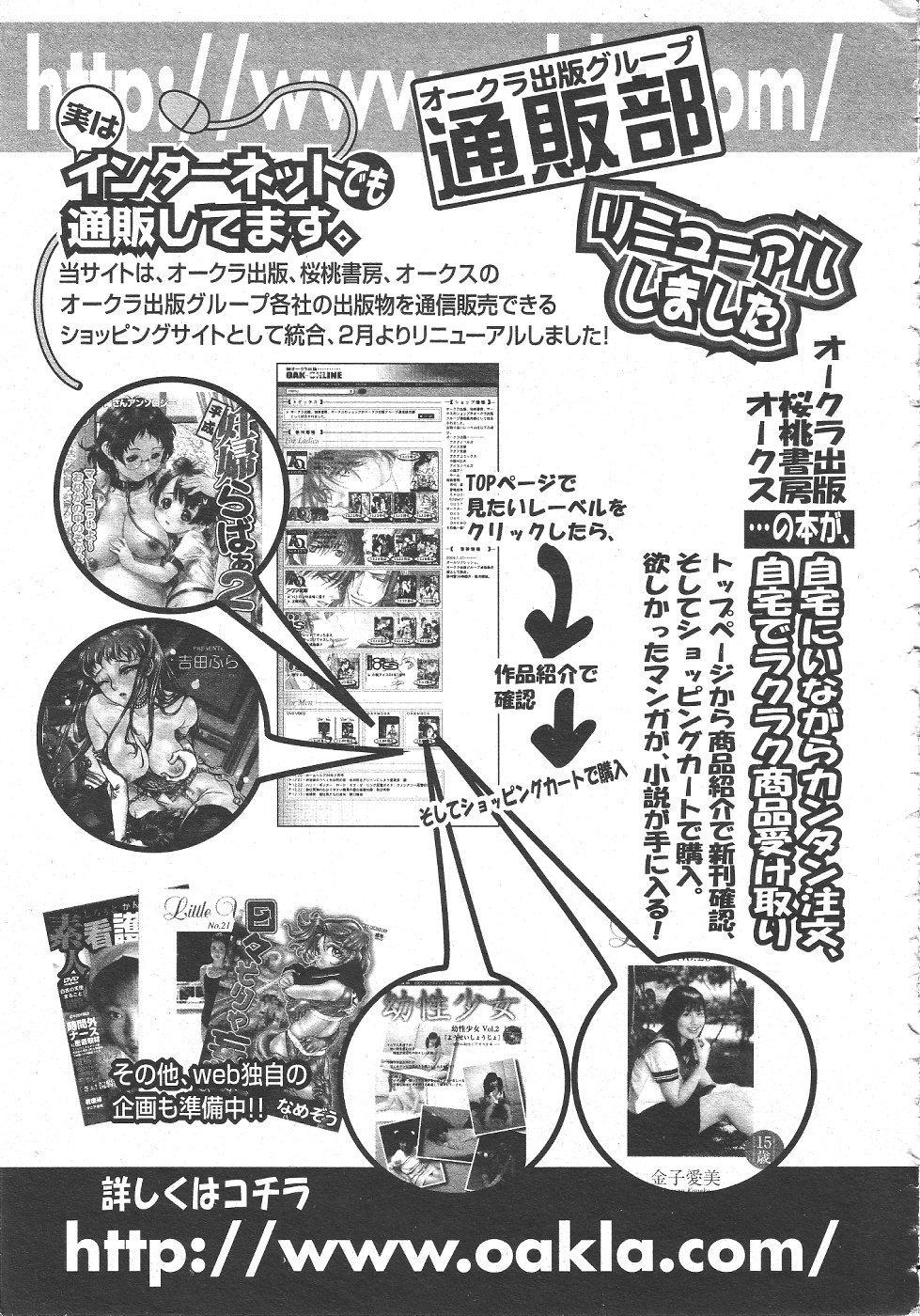 Gekkan Comic Muga 2004-06 Vol.10 428