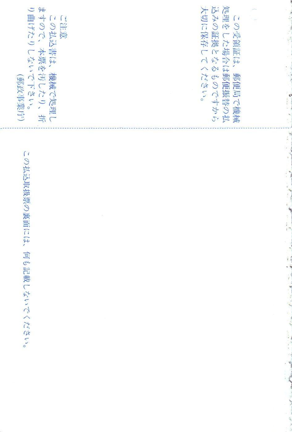 Gekkan Comic Muga 2004-06 Vol.10 432