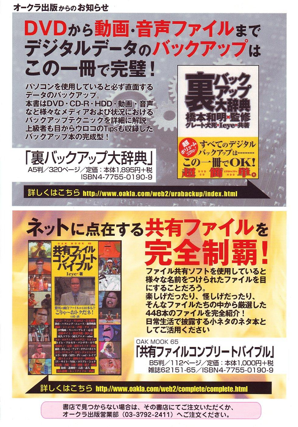Gekkan Comic Muga 2004-06 Vol.10 434
