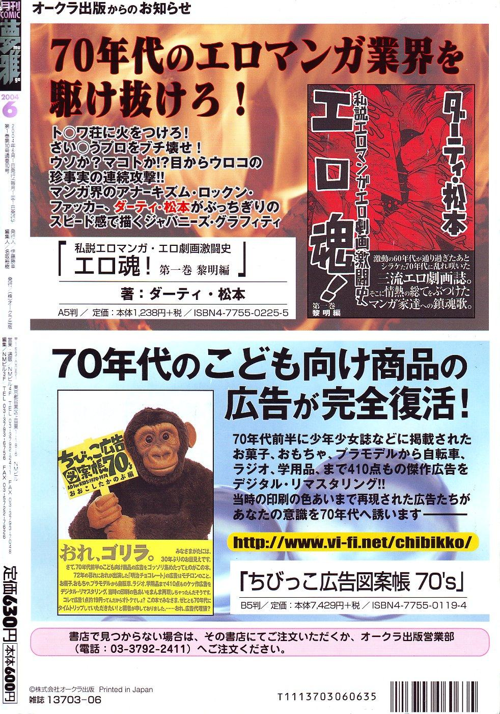 Gekkan Comic Muga 2004-06 Vol.10 435