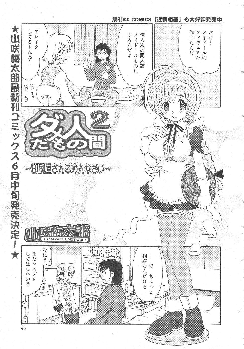 Gekkan Comic Muga 2004-06 Vol.10 46