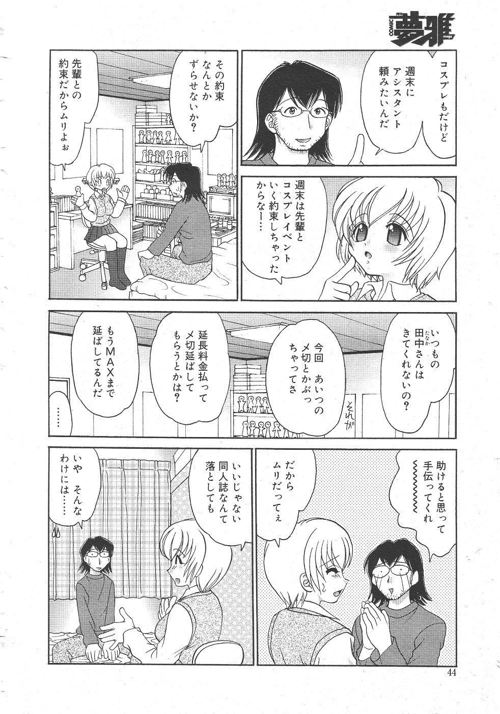 Gekkan Comic Muga 2004-06 Vol.10 47