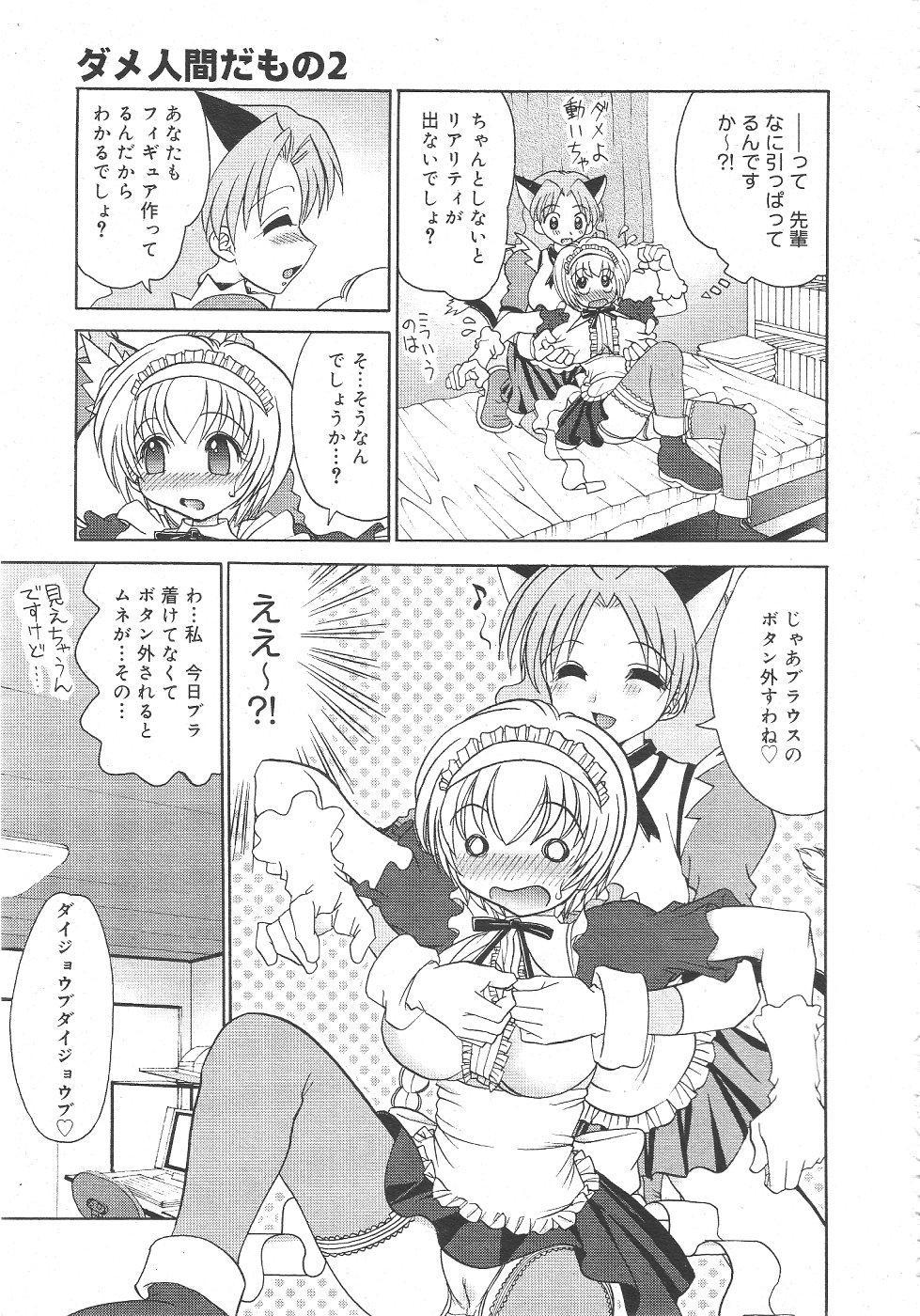 Gekkan Comic Muga 2004-06 Vol.10 52