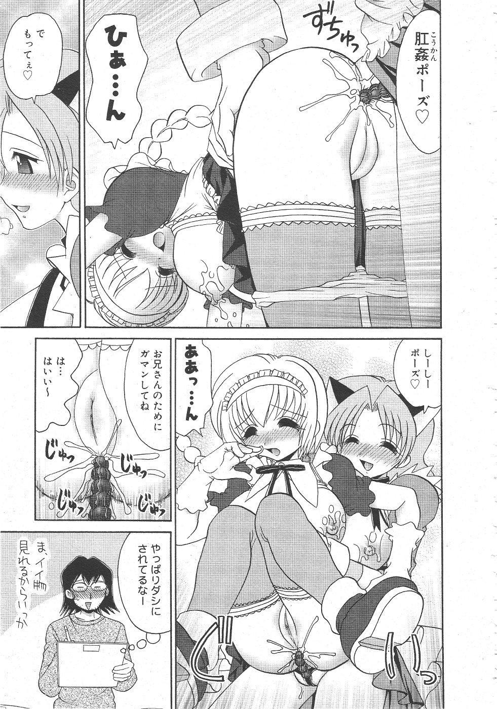 Gekkan Comic Muga 2004-06 Vol.10 60