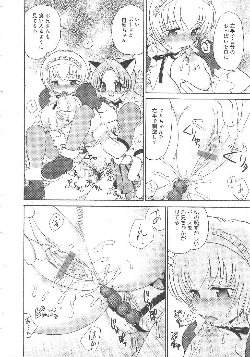 Gekkan Comic Muga 2004-06 Vol.10 61
