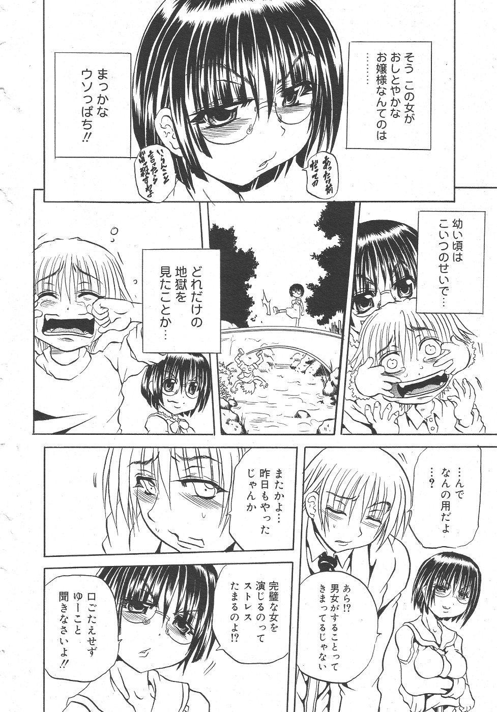 Gekkan Comic Muga 2004-06 Vol.10 71