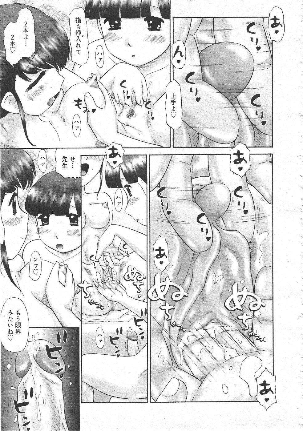 Gekkan Comic Muga 2004-06 Vol.10 96