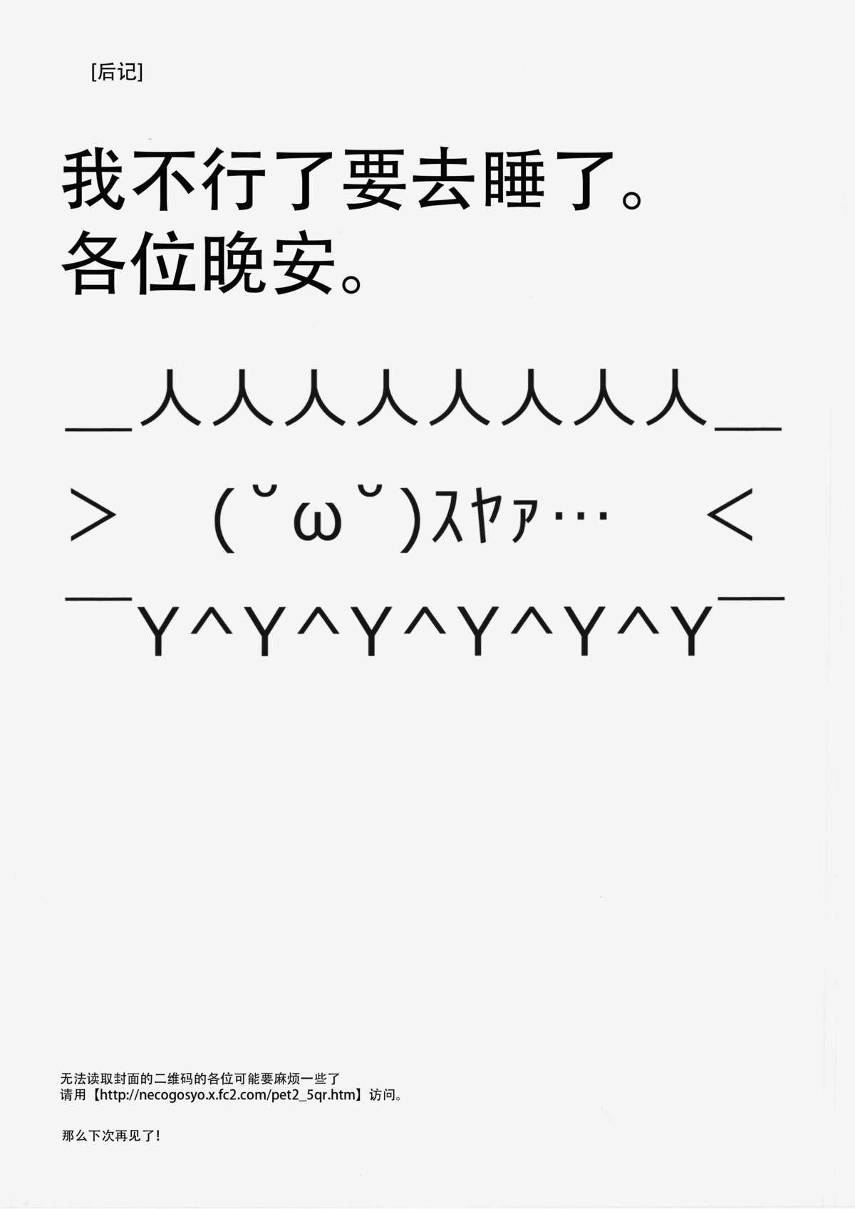 Inubashiri Momiji no Pet na Seikatsu 2.5 10