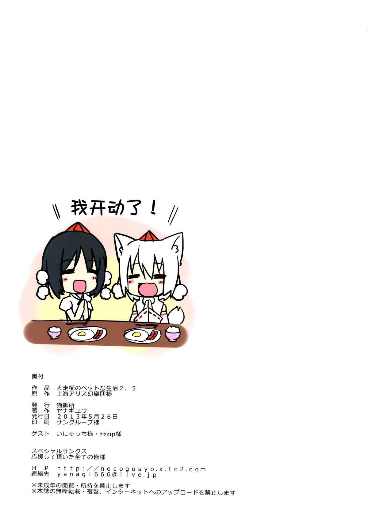 Inubashiri Momiji no Pet na Seikatsu 2.5 11