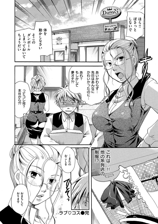 Hana no Saezuri 192