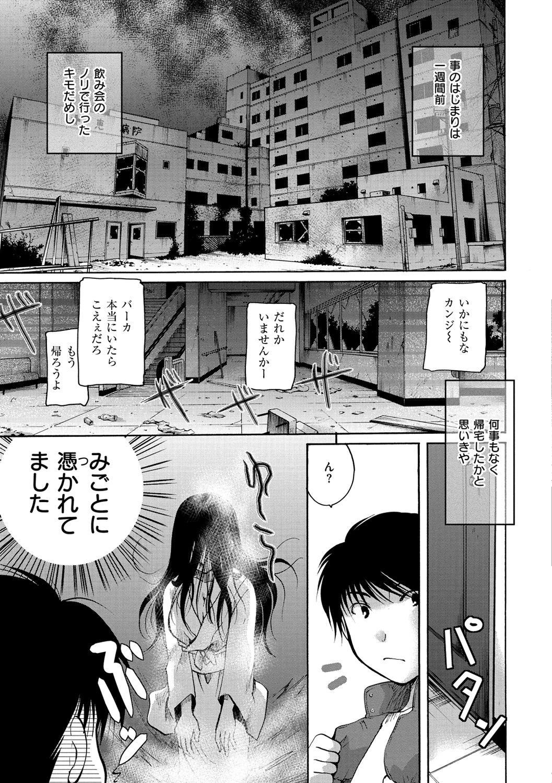 Hana no Saezuri 213