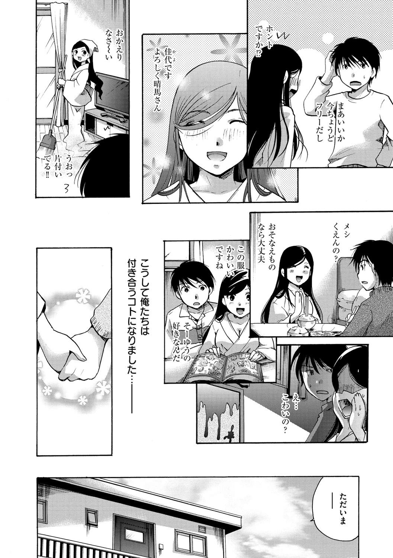 Hana no Saezuri 220
