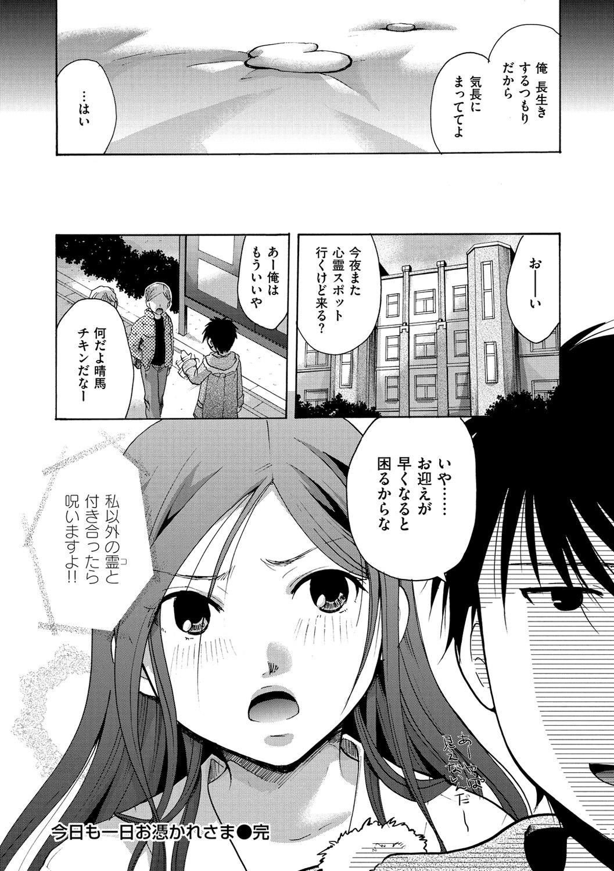 Hana no Saezuri 230