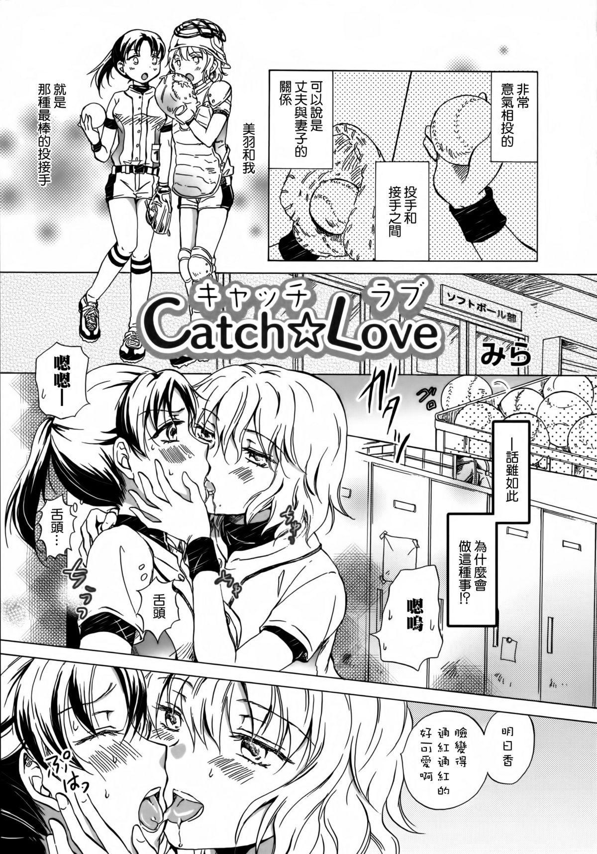Catch Love 0