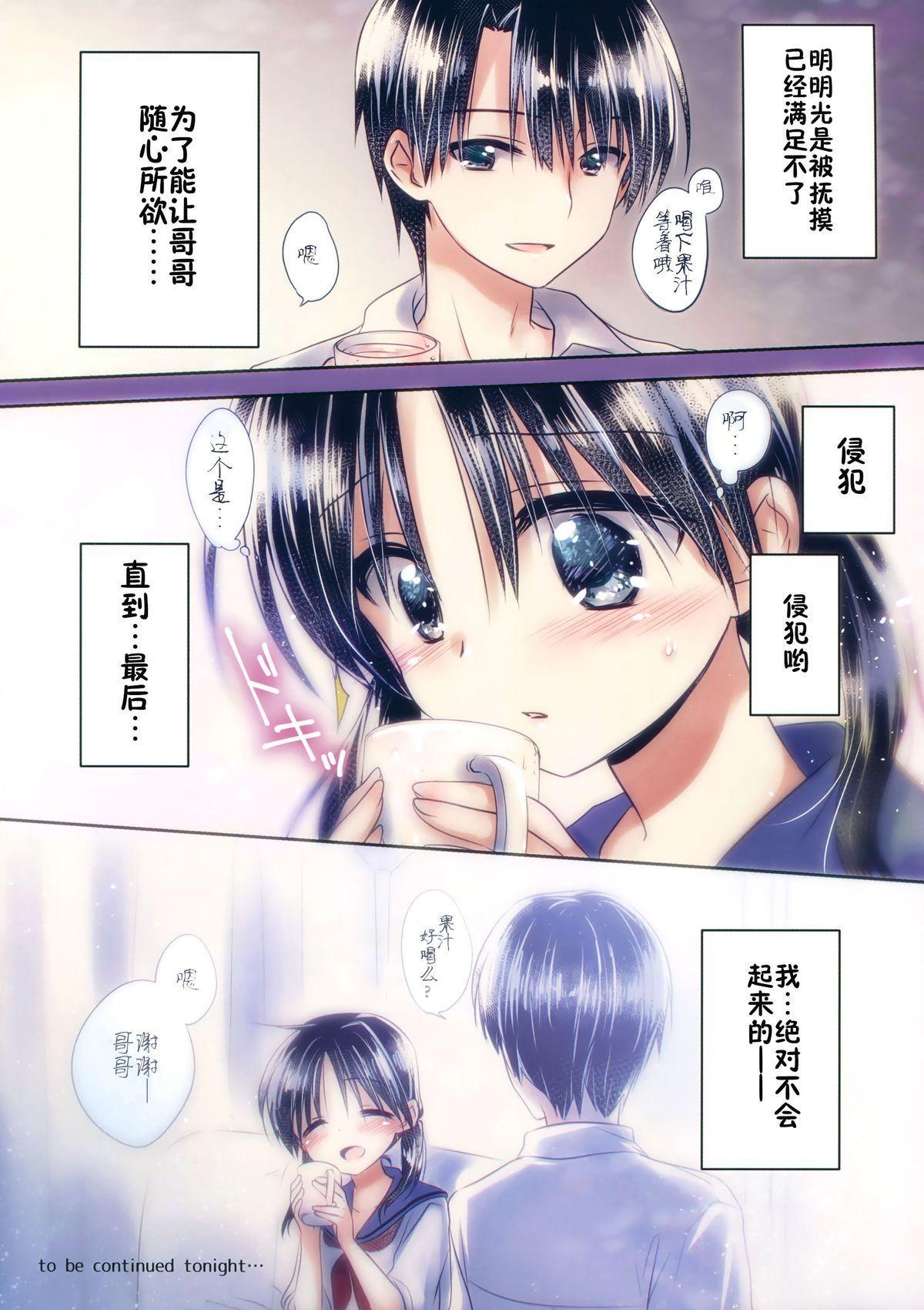 Oyasumi Sex am1:30 10