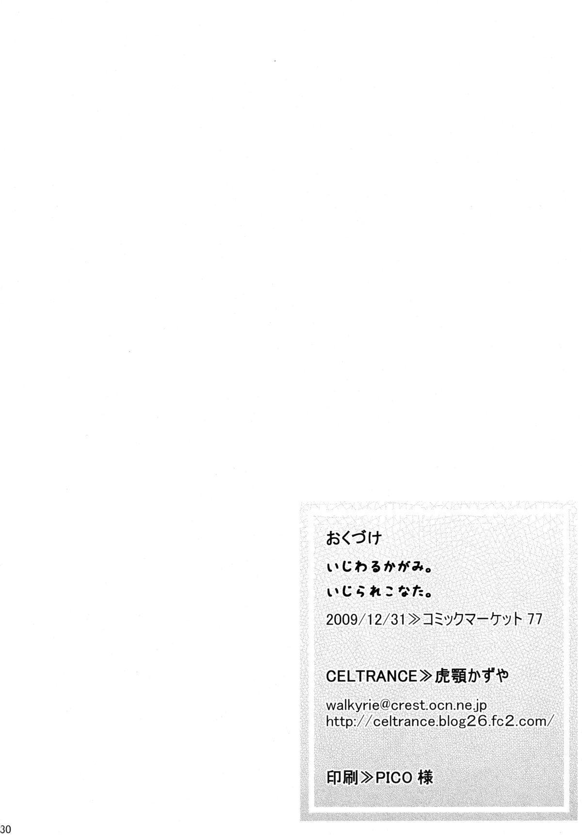 Ijiwaru Kagami. Ijirare Konata. 29