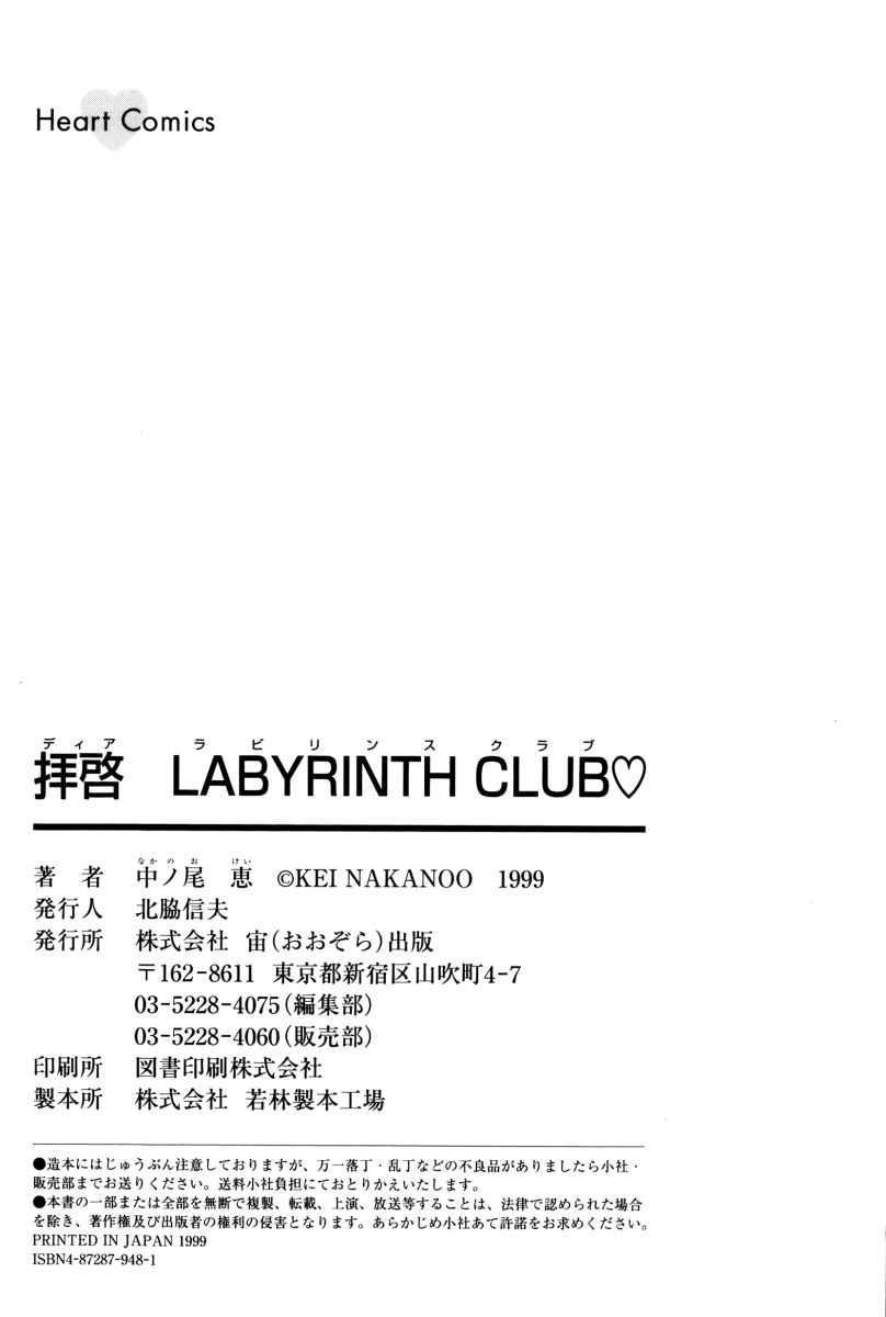 Dear Labyrinth Club 180