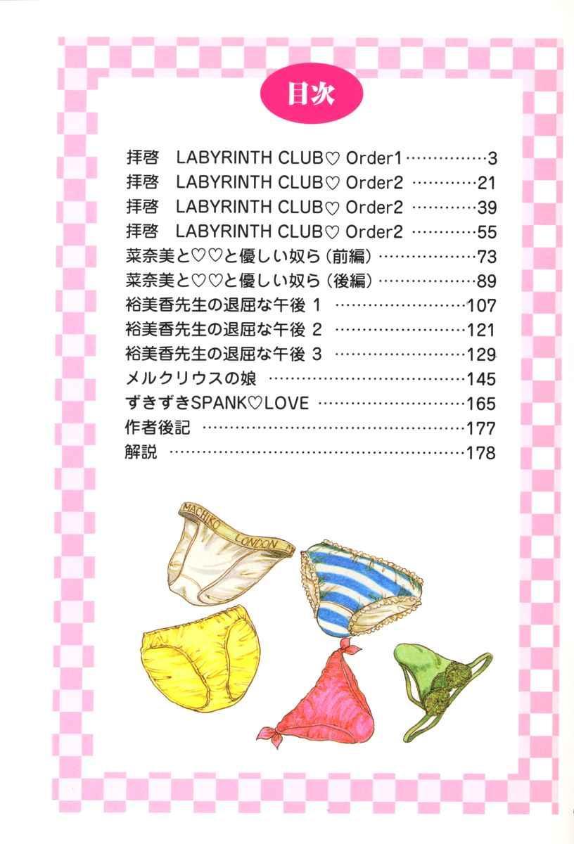 Dear Labyrinth Club 2
