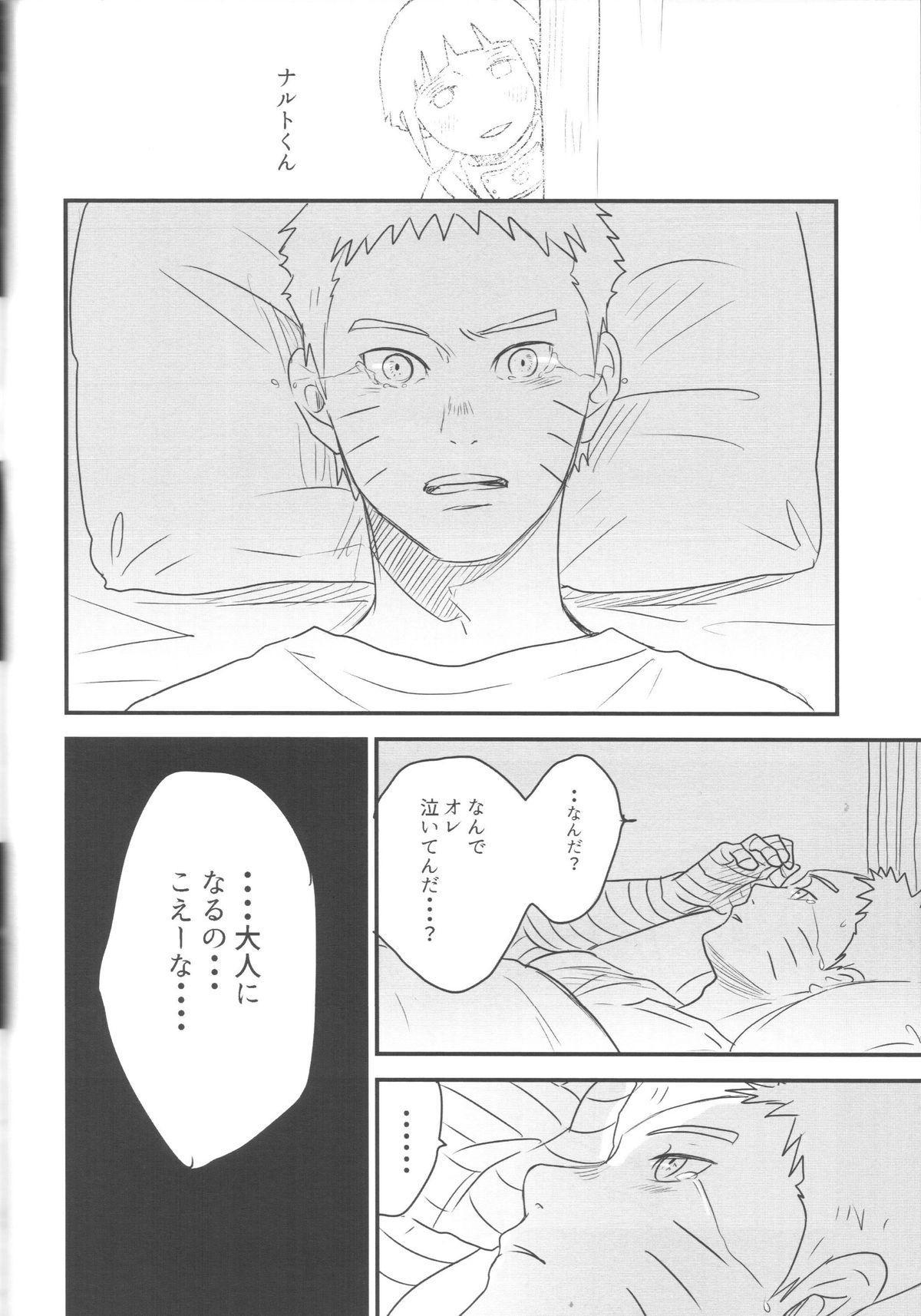 A Sweet Nightmare 55