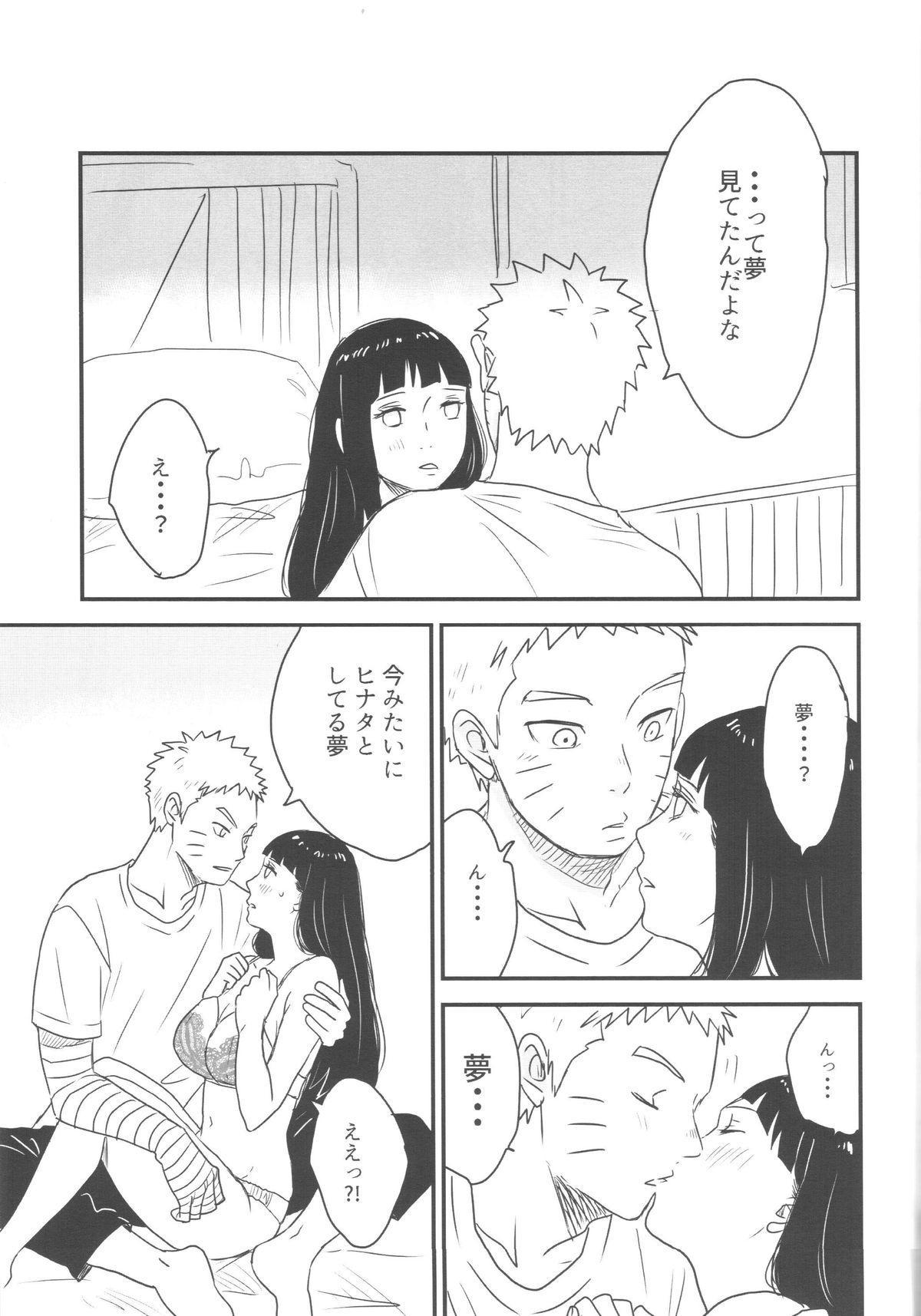 A Sweet Nightmare 62