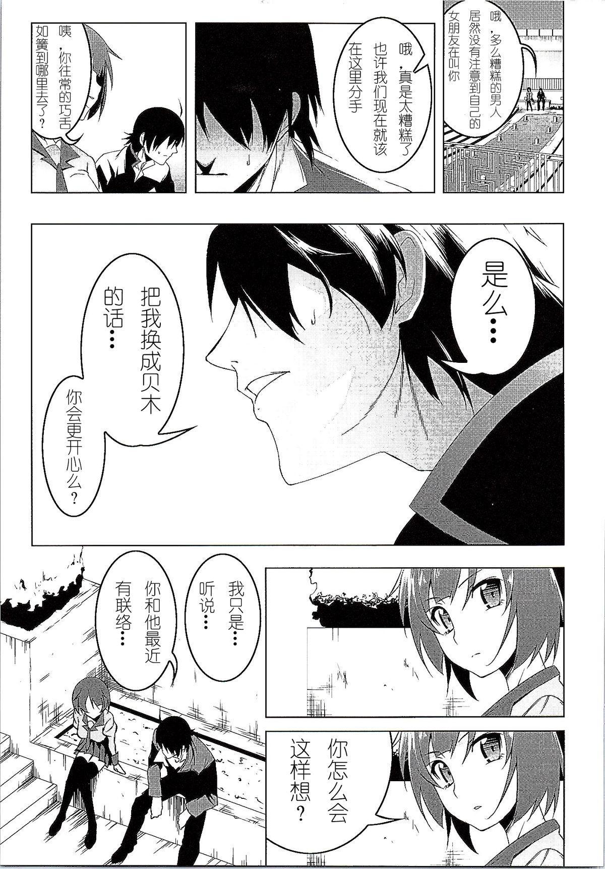 Netoraregatari Go 15