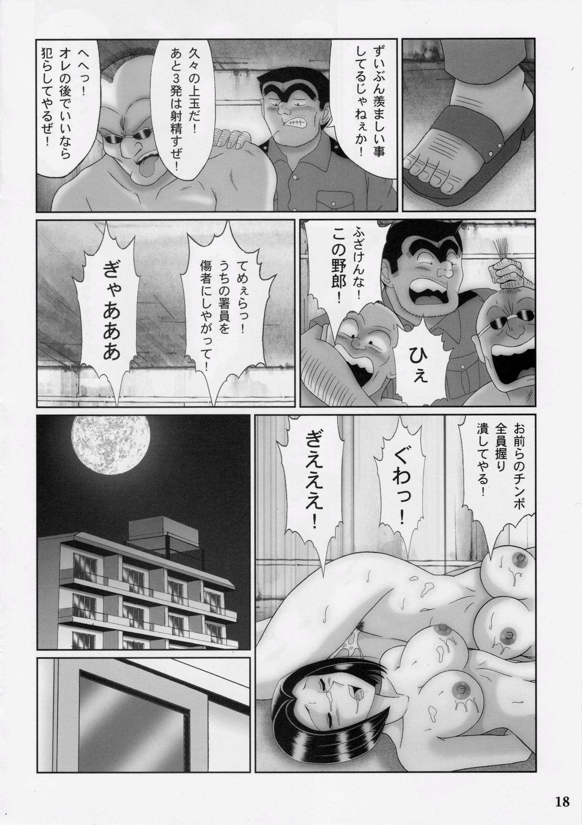 Saotome-gumi Soushuuhen 3 16