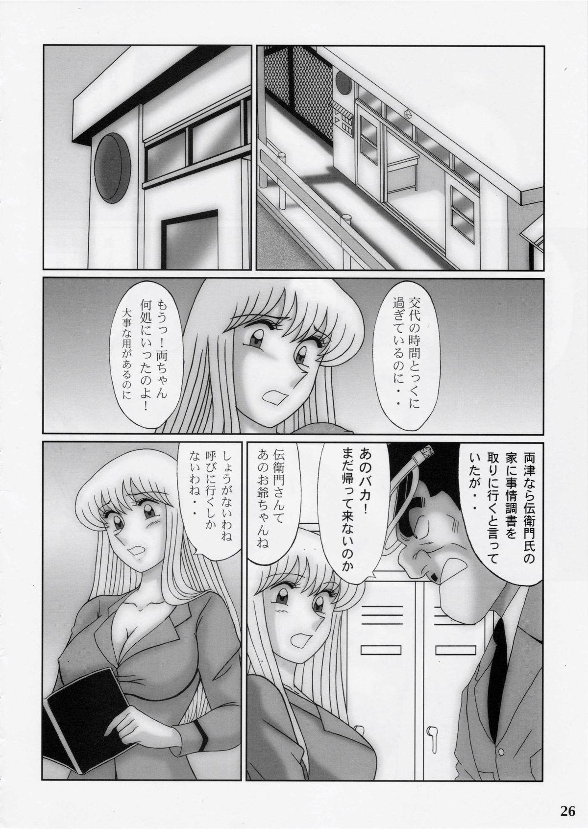 Saotome-gumi Soushuuhen 3 24