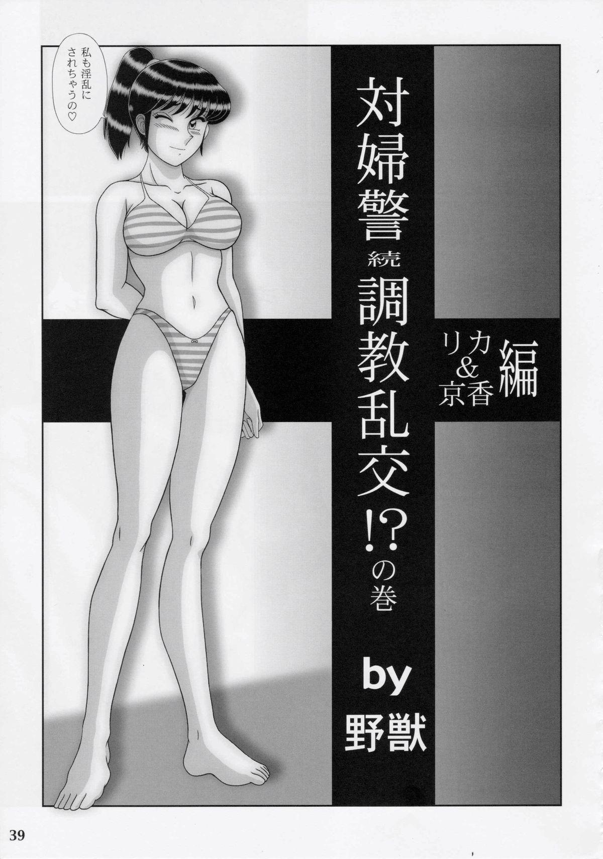 Saotome-gumi Soushuuhen 3 37