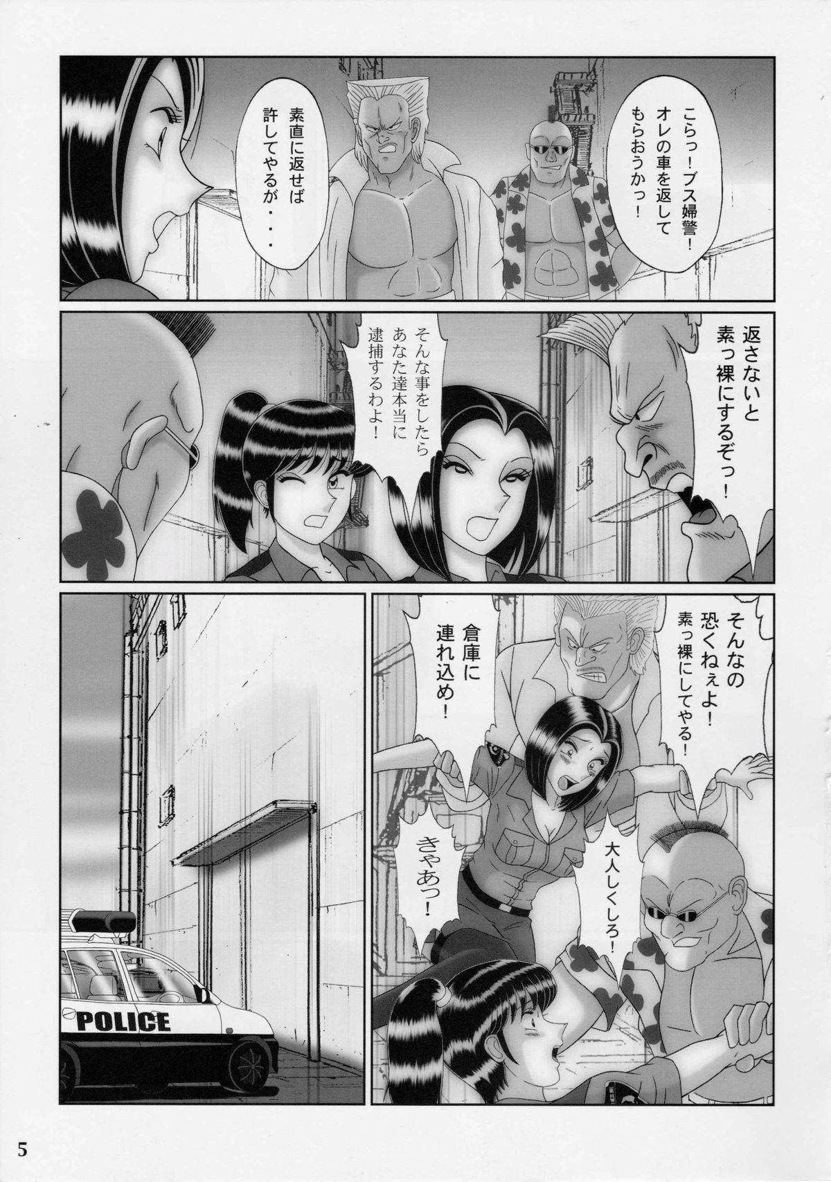 Saotome-gumi Soushuuhen 3 3