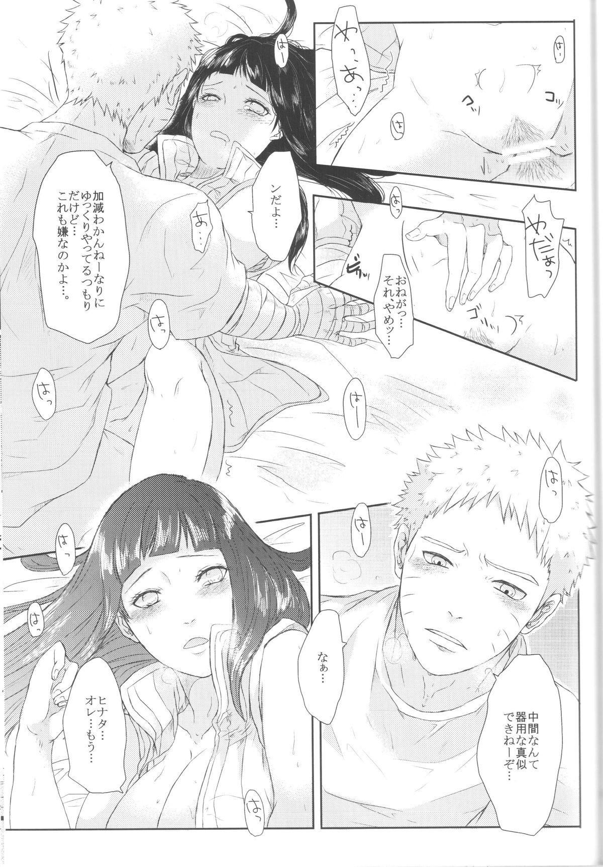 Naruto-kun no Ecchi!! 17