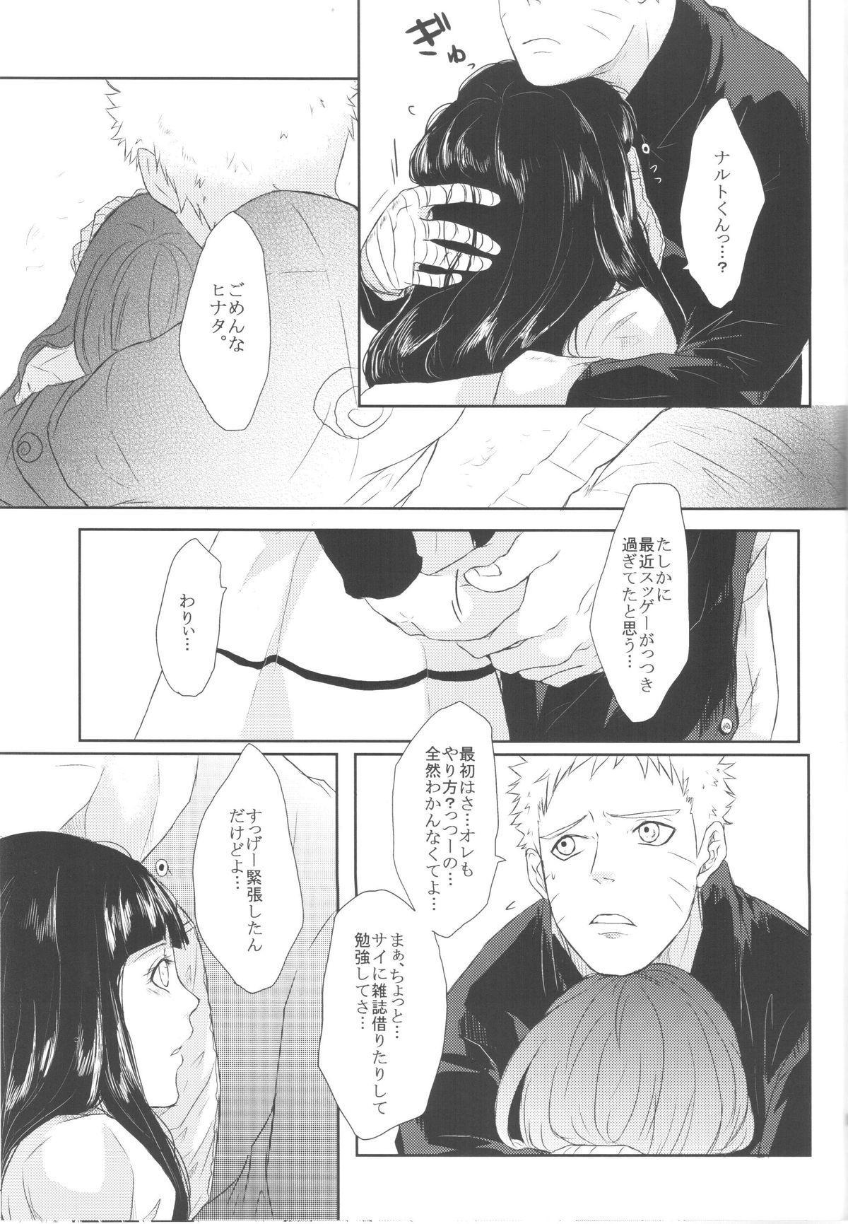 Naruto-kun no Ecchi!! 29