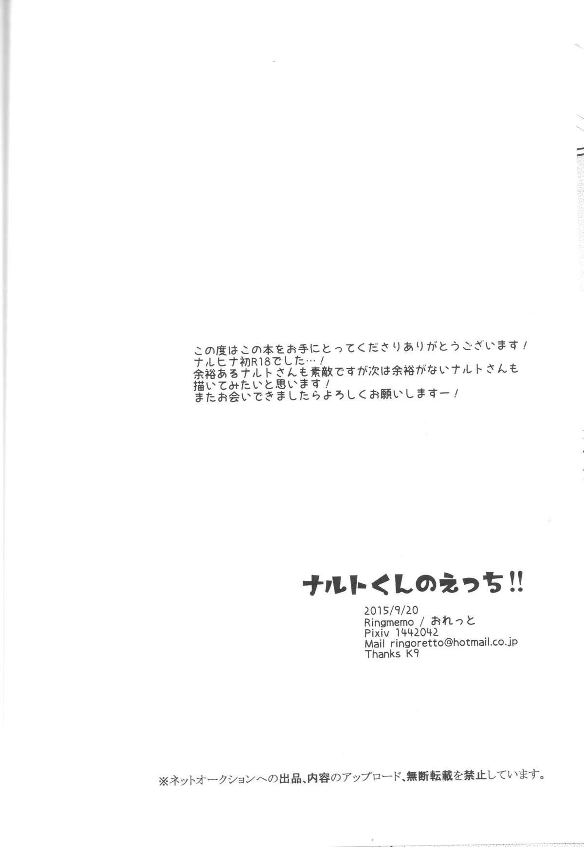 Naruto-kun no Ecchi!! 36