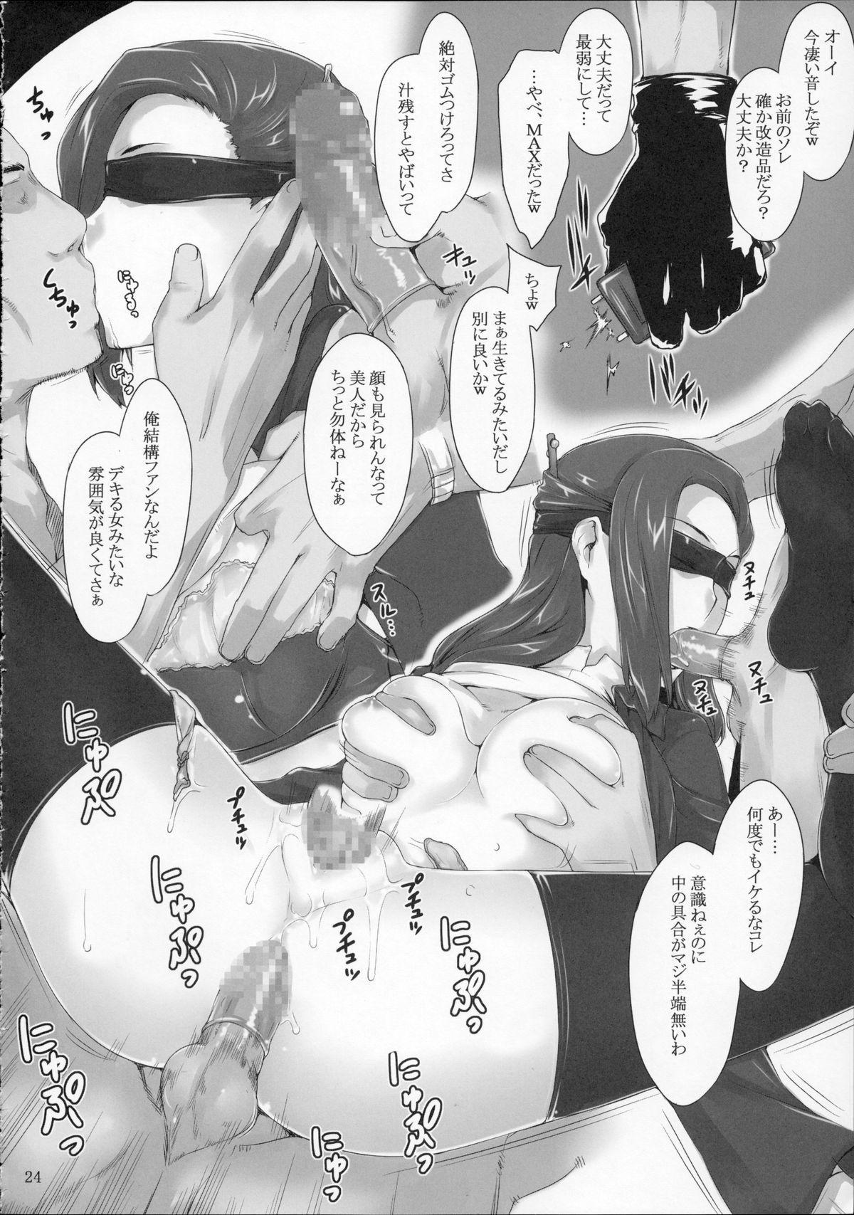 Imin Sendan no Geinou Jijou 22