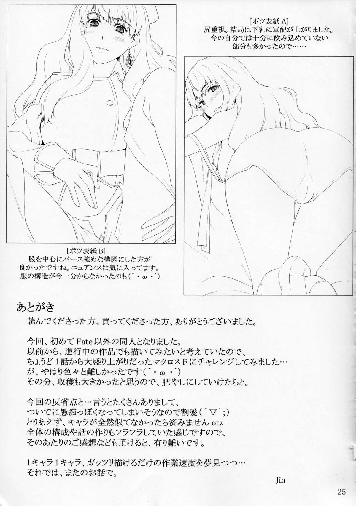 Imin Sendan no Geinou Jijou 23