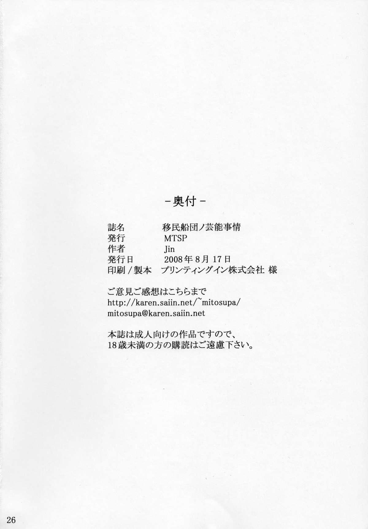 Imin Sendan no Geinou Jijou 24