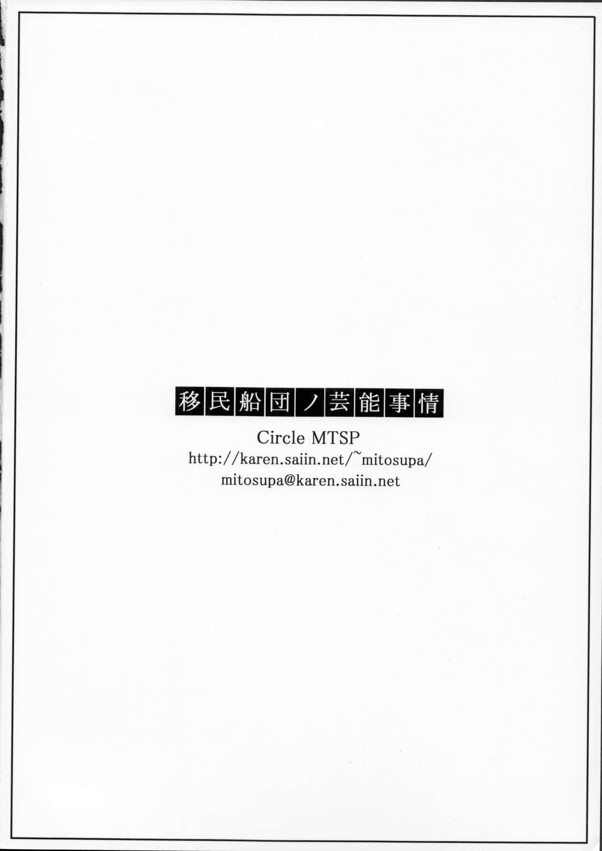 Imin Sendan no Geinou Jijou 25