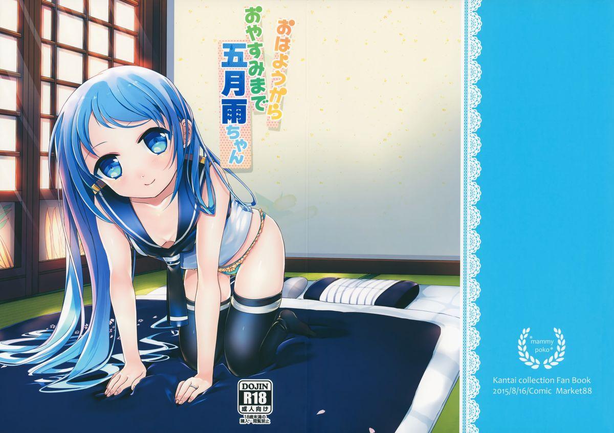 Ohayou kara Oyasumi made Samidare-chan 0